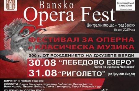 Болгарский Опера Фест в честь итальянского композитора