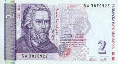 Отныне болгарские два лева станут металлические