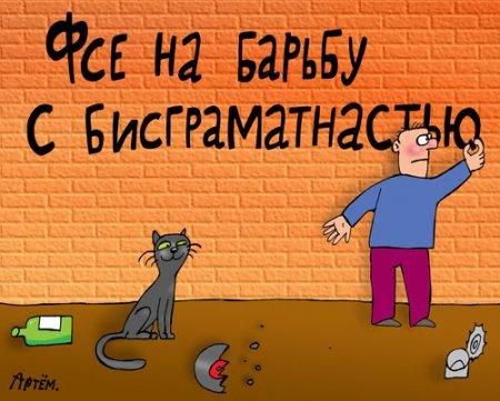 Болгария превращается в страну неучей